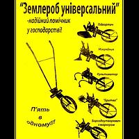 """КУЛЬТИВАТОР УНИВЕРСАЛЬНЫЙ """"ЗЕМЛЕРОБ"""""""