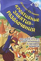 О. В. Елагина, К. В. Иванова Креативные занятия-развлечения для детей 3-5 лет с ОНР (младшего и среднего возраста)