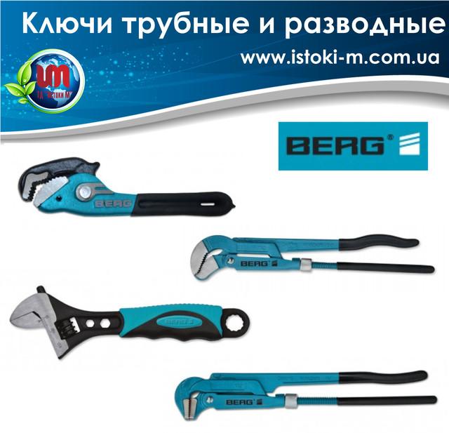 Ключи трубные и разводные BERG