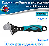 "Ключ разводной  ""Премиум"", Cr-V, 150 мм, BERG, фото 1"