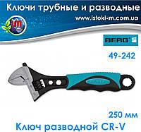 "Ключ разводной  ""Премиум"", Cr-V, 250 мм, BERG, фото 1"