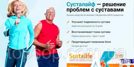 Сусталайф капсулы для суставов и мышц -Sustalife