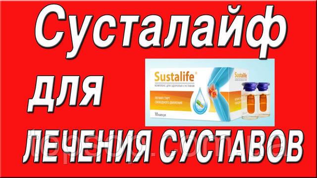 сусталайф купить в минске  sustalife развод  сусталайф купить в украине  sustalife цена  сусталайф развод  сусталайф отзывы  сусталайф капсулы  sustalife отзывы