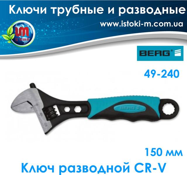 купить разводной ключ berg_купить инструмент berg