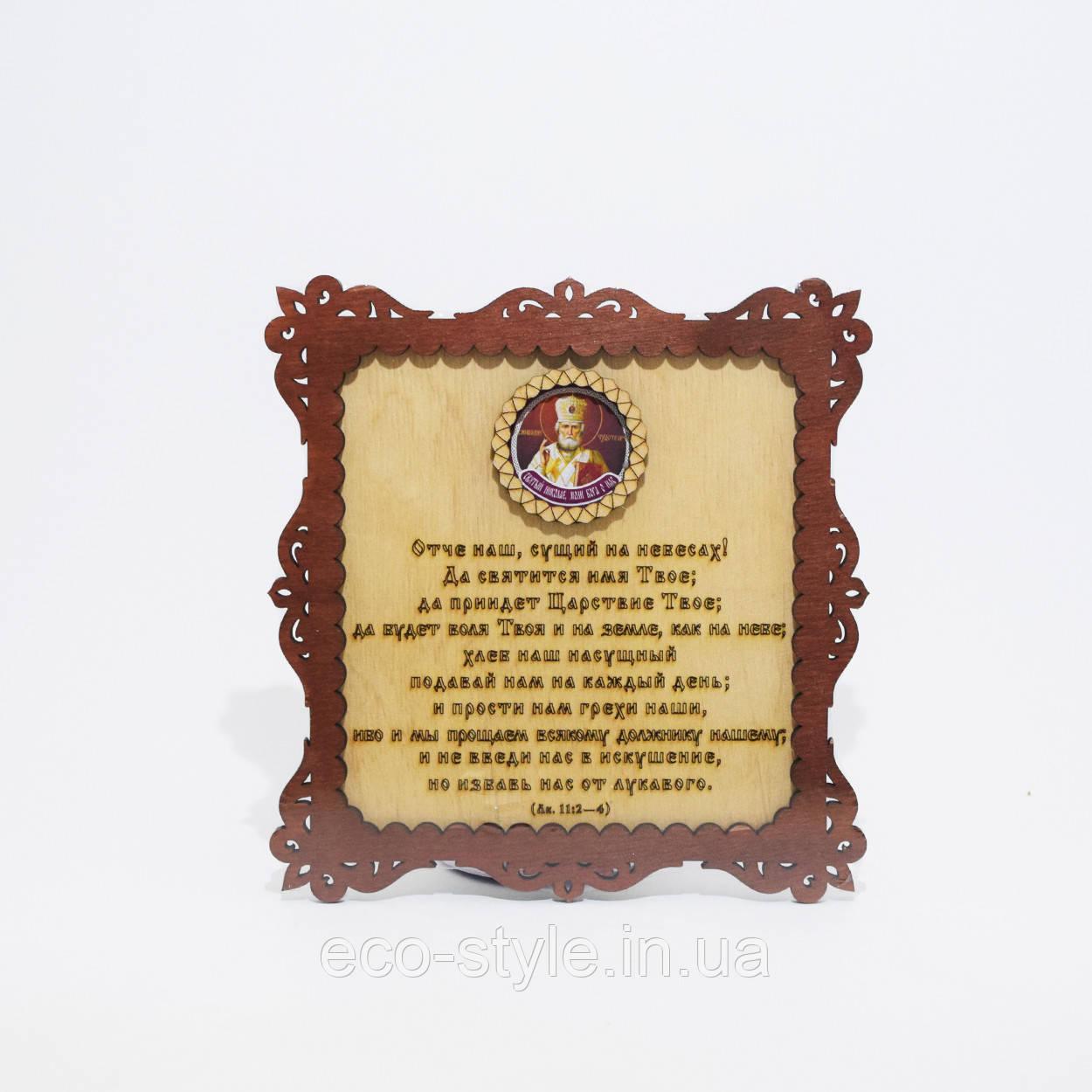 Табличка церковная, табличка-оберег, оберег в дом