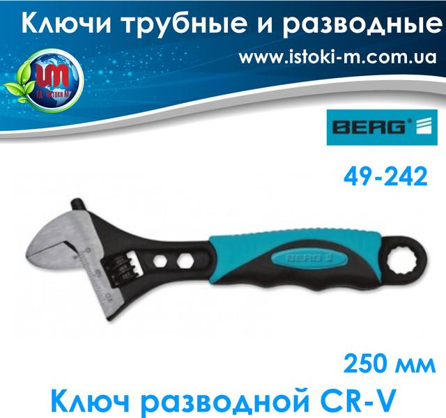 купить разводной ключ 250 мм berg_инструмент berg запорожье