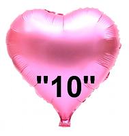 """Серце фольговані металік 9-10""""/22-25см.-надувши повітрям - Рожевий"""