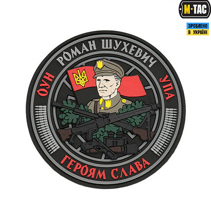 M-Tac нашивка Роман Шухевич ПВХ, фото 2