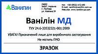 Ароматизатор Ванилин-МD