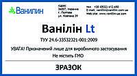 Ароматизатор Ванилин-LT