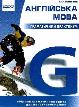 56128785540e Князєва англійська мова граматичний практикум 1 рівень книга ціна