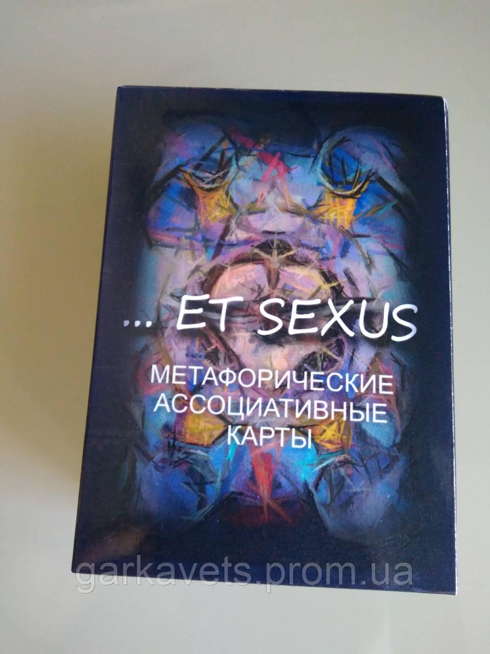 Метафорические карты «...et sexus»