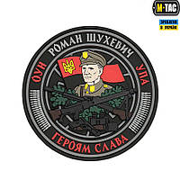 M-Tac нашивка Роман Шухевич ПВХ