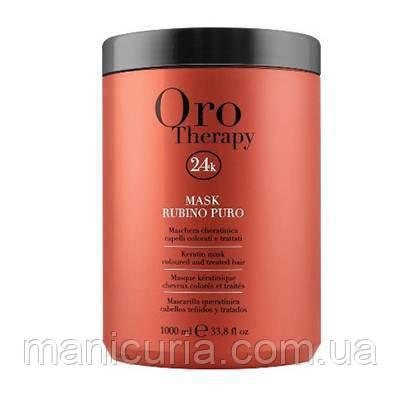 Маска Fanola Oro Therapy Rubino Puro Mask з кератином, 1000 мл