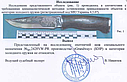 Нож охотничий 2428 VWPR, фото 2