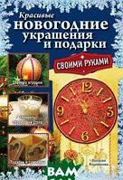 Водополова Наталия Анатольевна Красивые новогодние украшения и подарки всоими руками