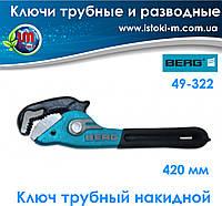 Трубный накидной ключ BERG, 420 мм, фото 1