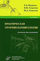 Практическая оториноларингология Шадыев, Хлыстов МИА 2013 второе издание