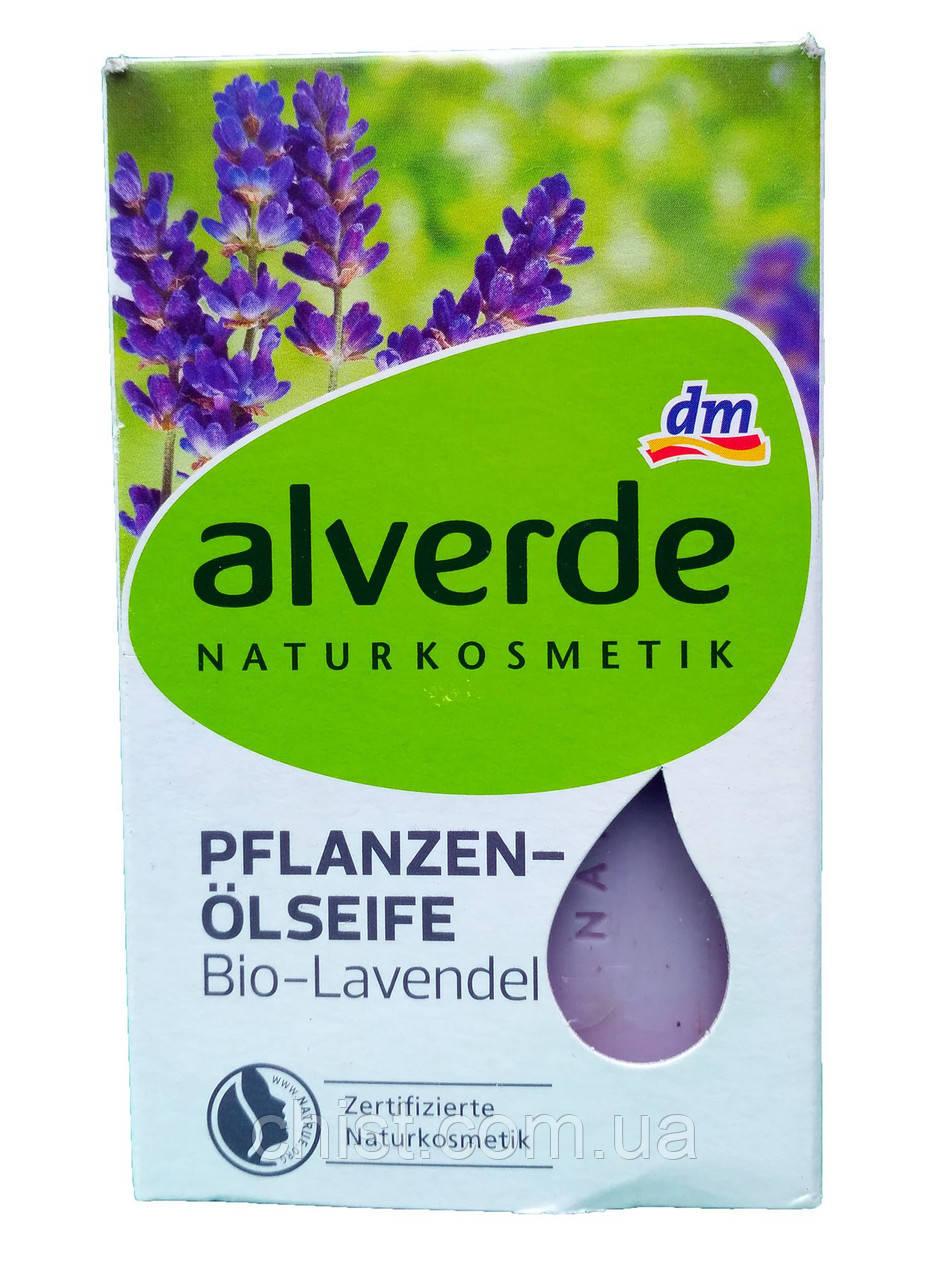 """Alverde твердое растительное мыло """"Лаванда"""" (100г) Германия"""