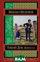 Шолохов Михаил Александрович Тихий Дон. Книги I-II
