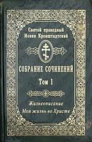 Жизнеописание. Моя жизнь во Христе . Том 1. Иоанн Кронштадтский