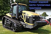 Ремонт ходовой части гусеничных тракторов