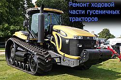Ремонт ходової частини гусеничних тракторів