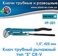 "Ключ трубный рычажный тип ""S"", Cr-V, 1,5"" (425 мм.), BERG"
