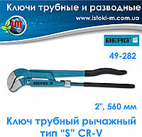 """Ключ трубный рычажный тип """"S"""", Cr-V, 2"""" (560 мм.), BERG, фото 1"""