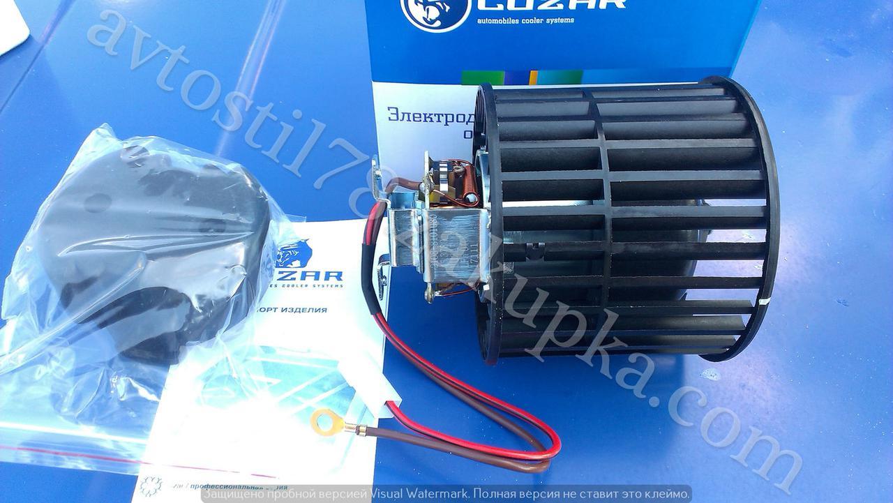 Электродвигатель отопителя 2108, 3302, 2217, 2705, 31105 нового образца Лузар