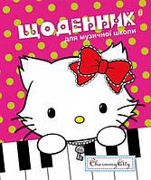 1 Вересня Дневник для музыкальной школы Charmmy Kitty (910582)