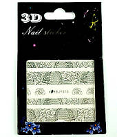 Слайдер-дизайн 3D кружево HB JY 010 цвет серебро