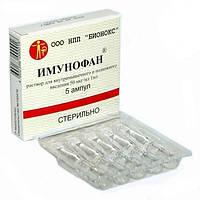 Имунофан — иммуномодулятор, 1 ампула