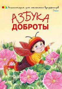 """Н. Чуб """"Азбука доброты"""""""