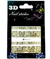 Слайдер-дизайн 3D кружево HB JY 012 цвет золото