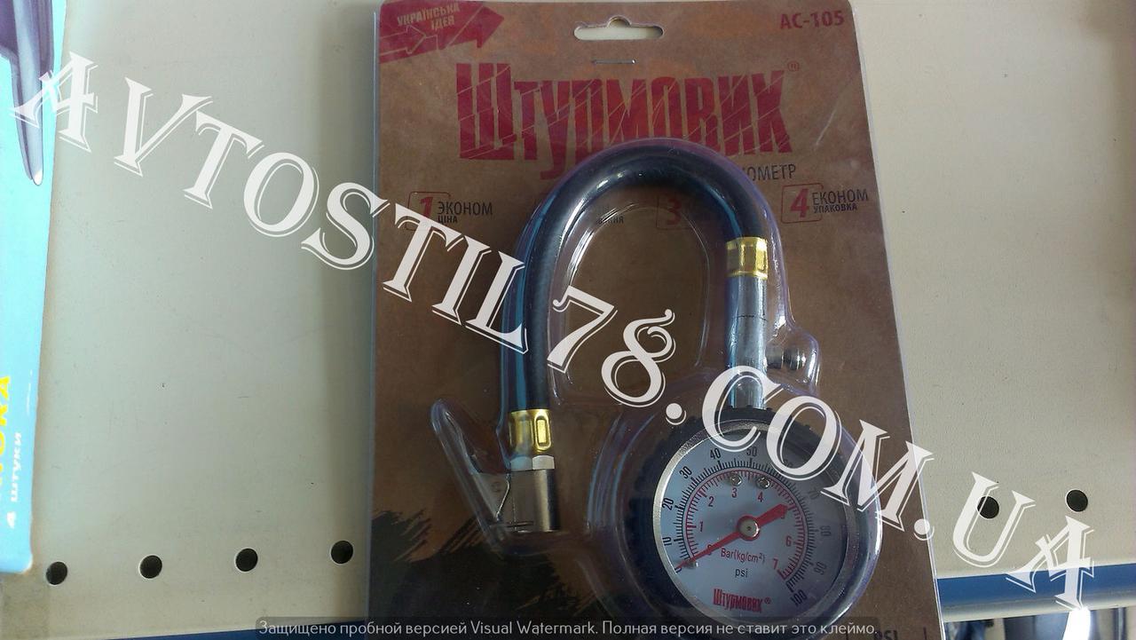 Манометр Штурмовик/АС-105/PSI-KG/CM/0~7/клiпса