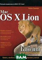 Груман Г. Mac OS X Lion. Библия пользователя