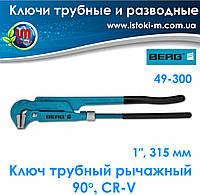 "Ключ трубный рычажный 90°, 1"" (315 мм.), Cr-V, BERG, фото 1"