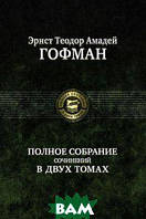 Гофман Э.Т.А. Полное собрание сочинений в двух томах.  Том1