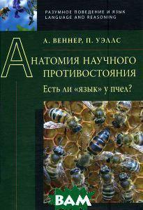 Веннер Адриан, Уэллс Патрик Анатомия научного противостояния. Есть ли  язык  у пчел?