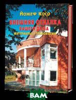 Йожеф Косо Внешняя отделка вашего дома. Материалы и технологии