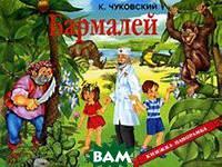 Чуковский Корней Иванович Бармалей. Книжка-панорама