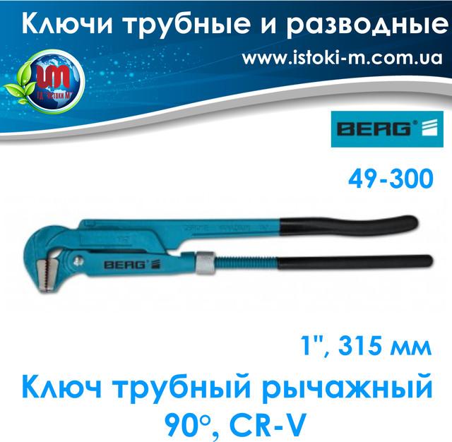 купить трубный ключ_инструмент berg запорожье