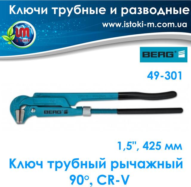 купить трубный рычажный ключ_купить трубный ключ berg запорожье