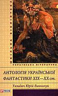 Антологія української фантастики ХІХ-ХХ ст.