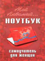 """Трубникова мой любимый ноутбук самоучитель для женщин книга   """"нит"""""""
