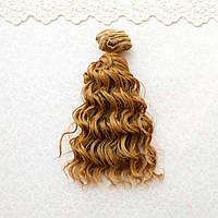 Волосы для кукол мокрые кудри в трессах, теплый русый  - 15 см