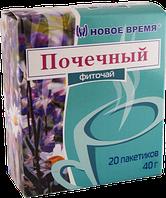 """Травяной чай для здоровья почек """"Почечный"""" Новое время, 20 пак. (40 г)"""