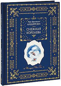Г. Х. Андерсен. Снежная королева. Иллюстрации Ники Гольц. Книга в подарок