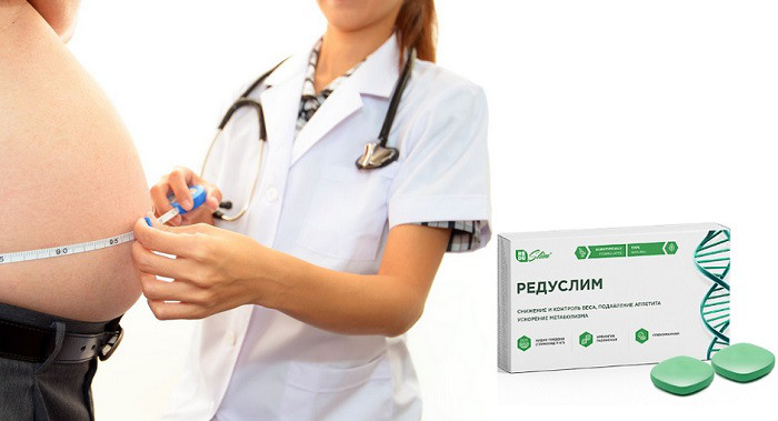 редуслим таблетки улучшающие